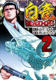 白竜HADOU 2 漫画