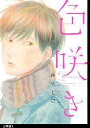 色咲き 分冊版(7) 漫画