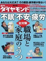 週刊ダイヤモンド 12年7月28日号 漫画