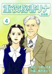 重役秘書リナ【完全版】(4)