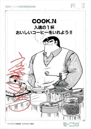 【直筆サイン入り# COOK.74扉絵複製原画付】クッキングパパ 漫画