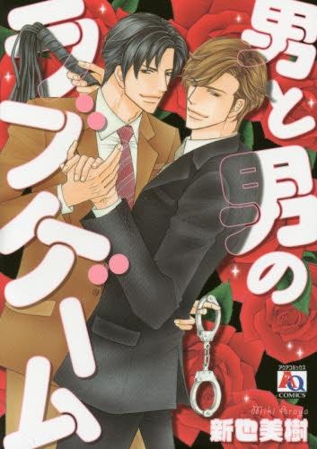 男と男のラブゲーム 漫画