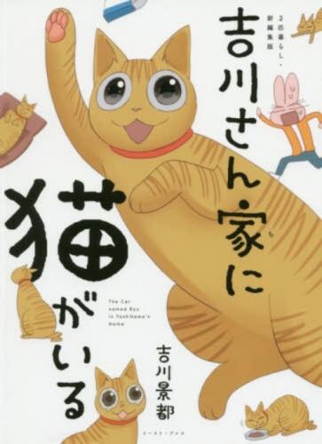 吉川さん家に猫がいる 2匹暮らし・新編集版 漫画