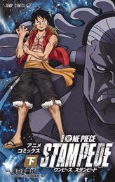 ワンピース 劇場版 ONE PIECE STAMPEDE (1-2巻 全巻)
