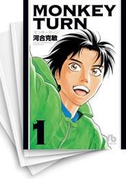 【中古】モンキーターン [文庫版] (1-18巻) 漫画