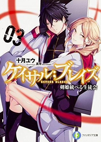 【ライトノベル】ケイサル;ブレイズ 剣姫統べる生徒会 漫画