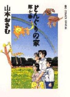 どんぐりの家 [A5版] (1-7巻 全巻) 漫画