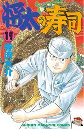 将太の寿司(19) 漫画