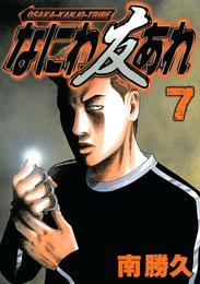 なにわ友あれ(7) 漫画