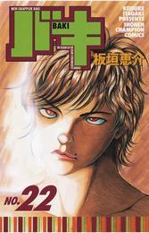 バキ(22) 漫画