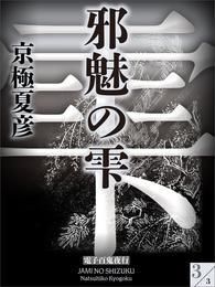 邪魅の雫【電子百鬼夜行】 3 冊セット 最新刊まで