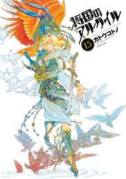 将国のアルタイル(15) 漫画