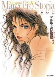 マルチェロ物語(ストーリア) 3巻 漫画