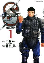 Sエス―最後の警官―(1) 漫画