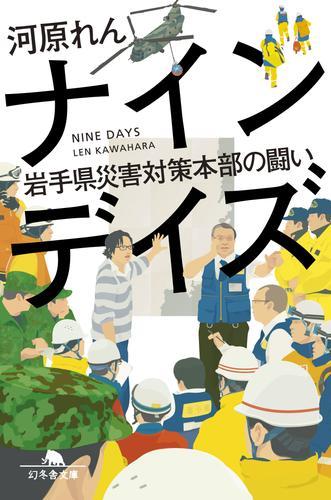 ナインデイズ 岩手県災害対策本部の闘い 漫画