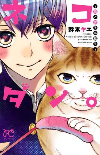 ネコダン。~猫と男子高校生~ 漫画