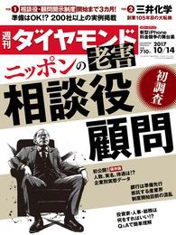 週刊ダイヤモンド 17年10月14日号 漫画