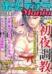 蜜恋ティアラMania初夜調教 Vol.14 漫画