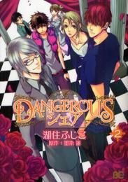 DANGEROUSシェア (1-2巻 全巻)