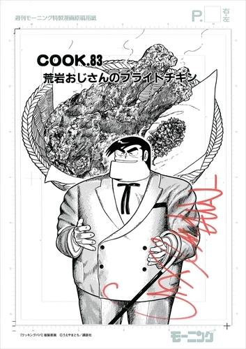 【直筆サイン入り# COOK.83扉絵複製原画付】クッキングパパ 漫画