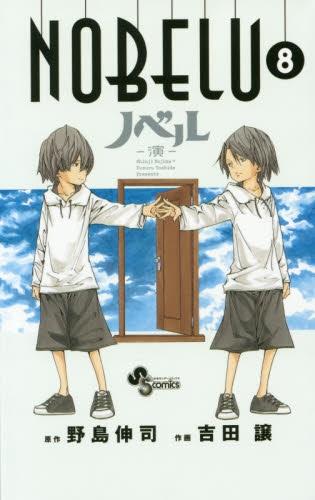 NOBELU −演−  (1-8巻 全巻) 漫画