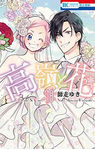 高嶺と花 (1-18巻 全巻) 漫画