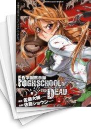 【中古】学園黙示録 HIGHSCHOOL OF THE DEAD (1-7巻) 漫画