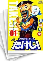 【中古】世紀末リーダー伝たけし! [B6版] (1-13巻) 漫画