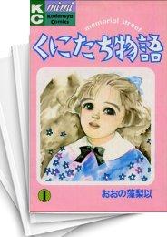 【中古】くにたち物語 (1-12巻) 漫画