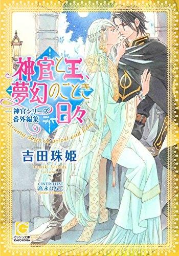 【ライトノベル】神官と王の切なき日々 神官シリーズ番外編集 漫画