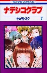 ナデシコクラブ (1-7巻 全巻) 漫画