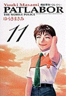 機動警察パトレイバー (1-11巻 全巻) 漫画