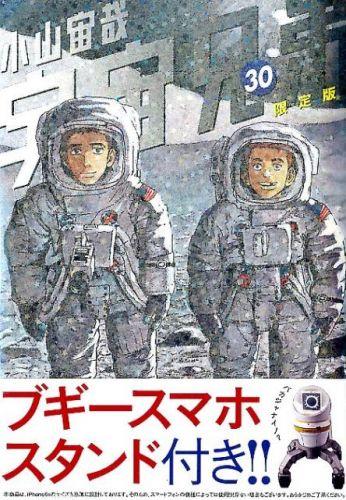 宇宙兄弟(30) 限定版 漫画