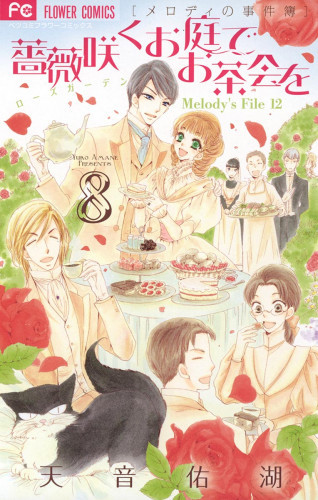 薔薇咲くお庭でお茶会を 漫画