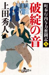 町奉行内与力奮闘記 5 冊セット最新刊まで 漫画