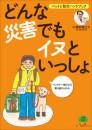 ペットと防災ハンドブック 2 冊セット最新刊まで 漫画