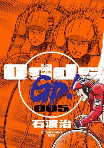 Odds GP!  漫画