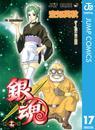 銀魂 モノクロ版 17 漫画