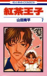 紅茶王子 7巻 漫画
