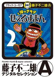 帰ッテキタせぇるすまん(2) 漫画