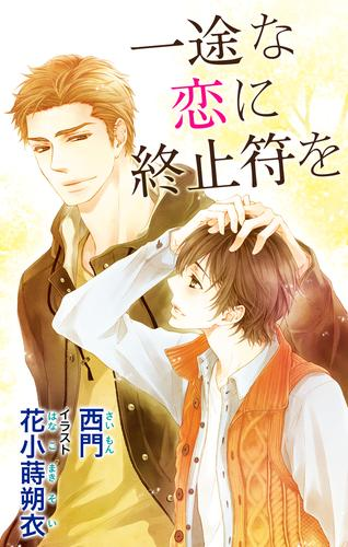 小説花丸 一途な恋に終止符を 漫画
