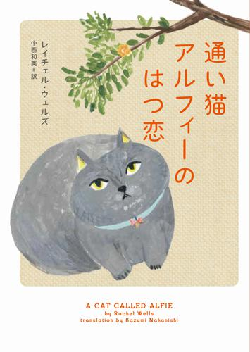 通い猫アルフィーのはつ恋 漫画
