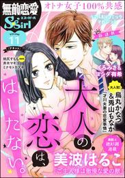 無敵恋愛S*girl Anette大人の恋は、はしたない。 Vol.11 漫画
