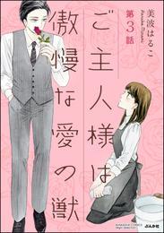 ご主人様は傲慢な愛の獣(分冊版)理不尽な要求 【第3話】 漫画