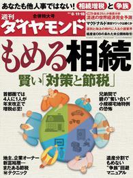 週刊ダイヤモンド 12年8月18日合併号 漫画