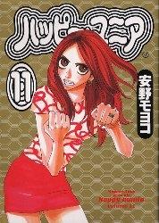 ハッピー・マニア (1-11巻 全巻) 漫画