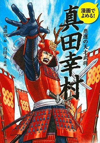 漫画でよめる! 真田幸村 悲運の天才武将 漫画