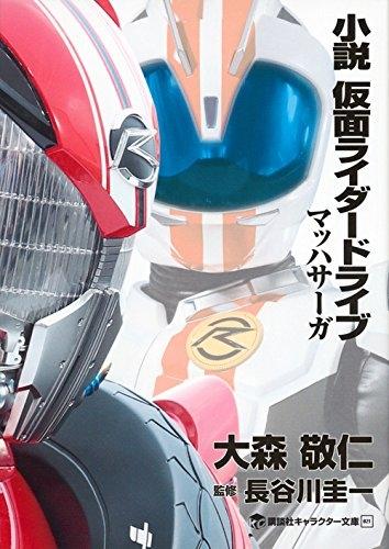 【書籍】小説 仮面ライダードライブ マッハサーガ 漫画