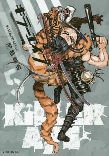 KILLER APE(1巻 最新刊)