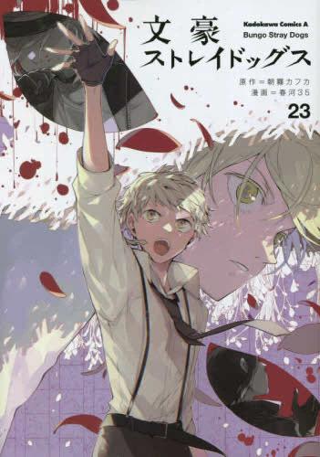文豪ストレイドッグス(1-18巻 最新刊) 漫画